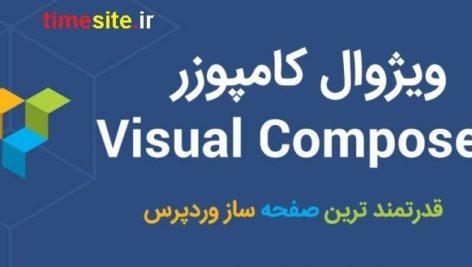 افزونه ویژوال کامپوزر WPBakery Visual Composer نسخه جدید